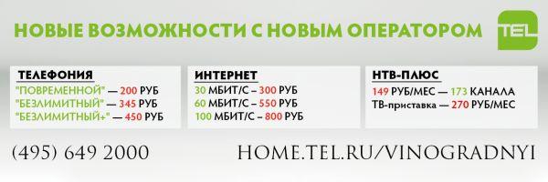 """ООО """"ТК ТЕЛ"""""""
